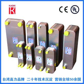 台湾高力品牌钎焊板式换热器